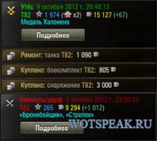 Цветные сообщения и статистика за сессию ЯсенКрасен (10 видов) для World of tanks 1.9.0.1 WOT