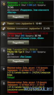 Цветные сообщения и статистика за сессию ЯсенКрасен (10 видов) для World of tanks 1.2.0.1 WOT
