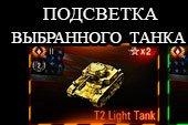 Цветная подсветка выбранного танка в карусели для World of Tanks 1.5.1.1 WOT (много вариантов)