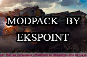 Сборка модов (модпак) от Экспоинта - MoDPacK by Ekspoint для World of tanks 0.9.13 WOT