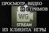 WG Stream - мод для просмотра стримов и видео про World of tanks из игрового клиента 0.9.17.1 WOT