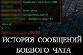 История сообщений боевого чата для World of Tanks 0.9.13 WOT