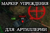 Маркер упреждения движения врага для артиллерии World of tanks 1.6.1.4 WOT