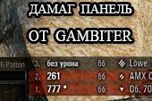 Дамаг панель - лог полученных повреждений от GambitER для World of Tanks 0.9.18 WOT