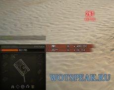 Дамаг панель - лог полученных повреждений от GambitER для World of Tanks 0.9.21.0.3 WOT