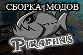 Моды с Пираний - модпак Piranhas чтобы World of tanks 0.9.19.1.1 WOT