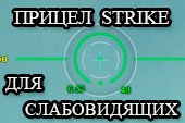 Прицел Strike для людей с плохим зрением (слабовидящих) World of tanks 1.0.0.3 WOT (RUS+ENG варианты)