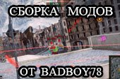 Модпак от BadBoy - сборка модов Бэдбоя для World of tanks 0.9.14 WOT