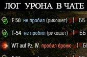 Damage Announcer - лог полученного урона в чате + сообщение после выстрела арты для World of tanks 1.3.0.1 WOT (2 варианта)
