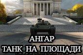 Интересный ангар танк на площади от WG для World of tanks 0.9.17.0.3 WOT