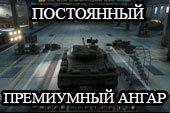 Замена базового ангара на премиум без прем-аккаунта для World of tanks 0.9.18 WOT