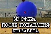 3D сфера (шар) и сообщение после попадания по врагу без засвета для World of tanks 0.9.21.0.3 WOT