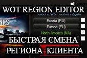 WoT Region Editor - быстрая смена региона (один клиент для всех стран) для World of tanks WOT