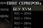 Отображение пинга при выборе сервера без XVM для World of Tanks 1.0.2.4 WOT