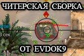 Читерская сборка модов от evdok9 для World of tanks 0.9.16 WOT