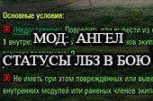 Адъютант- статус прогресса выполнения ЛБЗ (личных боевых задач) в бою для World of tanks 1.4.0.2 WOT (2 варианта)