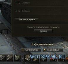 Автоматическая установка и снятие оборудования для World of tanks 1.9.1.1 WOT