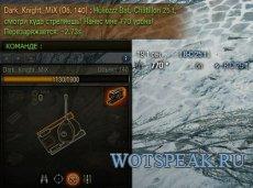 Damage Announcer - лог полученного урона в чате + сообщение после выстрела арты для World of tanks 1.0.2.4 WOT