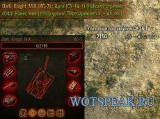 Damage Announcer - лог полученного урона в чате + сообщение после выстрела арты для World of tanks 0.9.19.0.2 WOT