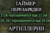 Таймер перезарядки артиллерии противников и союзников для World of tanks 1.0 WOT