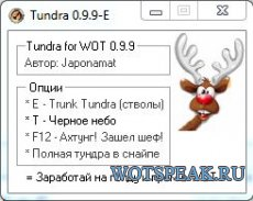 Трейнер на тундру 3 в 1 без листвы и растительности для World of tanks 1.6.0.2 WOT (3 варианта)