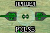 Мод на аркадный и снайп. прицел Pulse для World of tanks 0.9.22.0.1 WOT (RUS+ENG варианты)