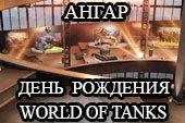 Ангар ко дню Рождения World of tanks для 0.9.17.1 WOT