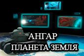 Мод: ангар планета Земля для WOT 0.9.10 World of tanks