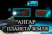 Мод: ангар планета Земля для WOT 0.9.10 World of tanks