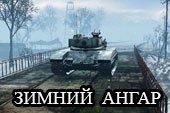 Ангар - танк на мосту в зимнем лесу для World of tanks 0.9.10 WOT