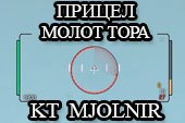Прицел Мьельнир Молот Тора - KT Crosshair Mjolnir для World of tanks 0.9.18 WOT