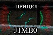 Улучшенный прицел Jimbo ZX для World of tanks 0.9.18 WOT
