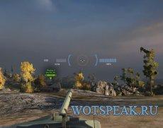 Классный светло-синий прицел Achilles для World of tanks 1.2.0.1 WOT