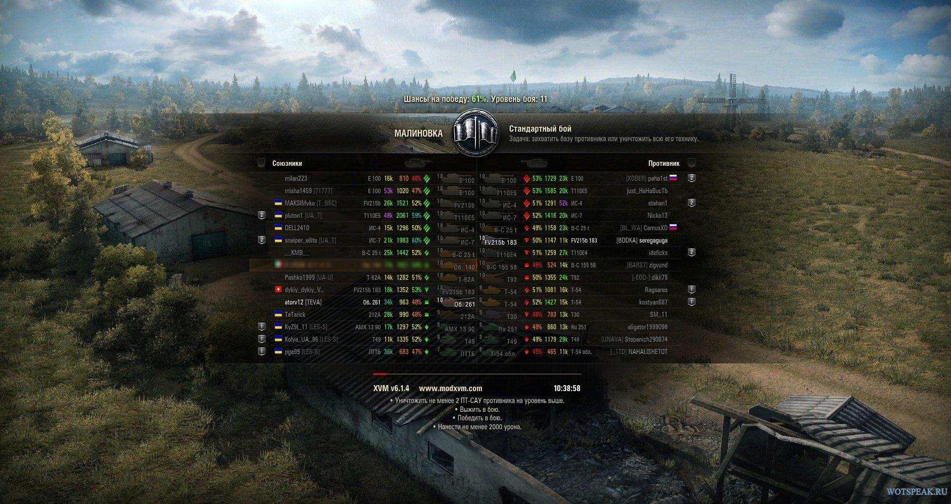 скачать моды ворлд оф танкс 9 10