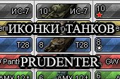 Иконки танков от Prudenter (4 вида) для World of tanks 1.6.0.0 WOT