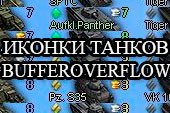 Иконки танков Peqpepu D-T, Black_Spy, BufferOverflow для World of Tanks 0.9.21.0.3 WOT