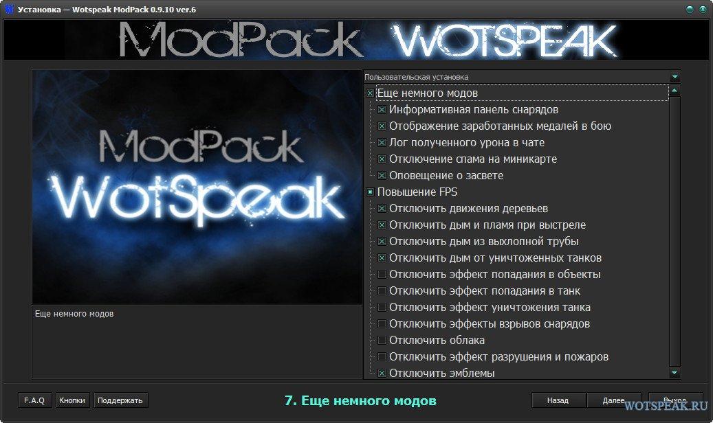 Мод пак wotspeak 0 9 10 скачать