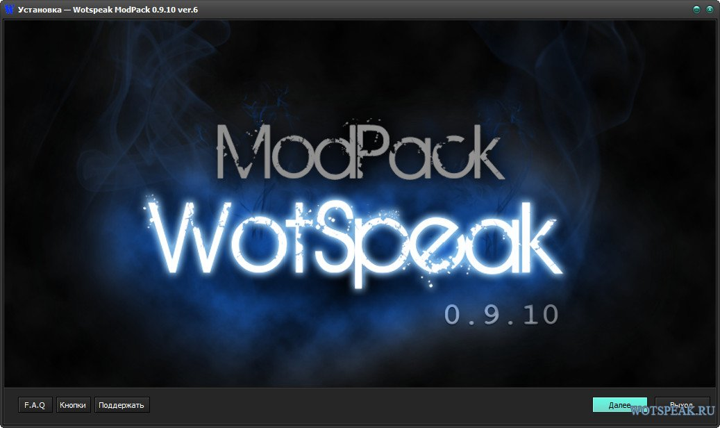 Модпак от wotspeak