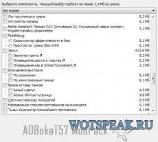 Моды от ADBokaT57 - модпак от Адвоката 57 для World of tanks  WOT