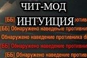 Индикация наведения обнаруженных противников - мод Интуиция для World of tanks 0.9.10 WOT