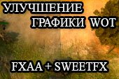 Улучшение графики игры SweetFX + FXAA (подходит и слабых ПК) для World of tanks 0.9.15 WOT