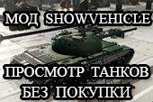 Show Vehicle - просмотр танков без покупки в ангаре для World of tanks 0.9.17.1 WOT