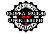 Модпак от Вспышки - сборка модов от Vspishka для World of Tanks 1.6.1.3 WOT