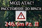 Мод АТАС - информация о ближайшем засвеченном танке врага для World of tanks 0.9.18 WOT