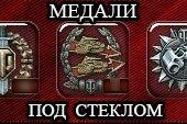 Новый вид медалей с разными эффектами для World of tanks 1.0.2.1 WOT (4 варианта)