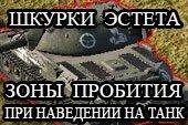 Шкурки Эстета - зоны пробития при наведении на танк для World of tanks 1.5.1.1 WOT