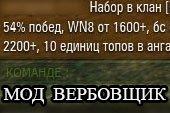 Мод Вербовщик - автоматическая рассылка сообщений в бою о наборе в клан для World of tanks 1.3.0.0 WOT