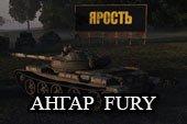 Атмосферный ангар Fury по мотивам фильма Ярость для World of tanks 0.9.10 WOT