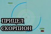 Точный снайперский прицел Скорпион для World of tanks 1.6.1.4 WOT