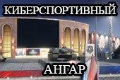 Киберспортивный ангар к варшавскому гранд-финалу для World of tanks 0.9.10 WOT